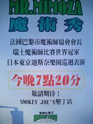 14affichemimosa - Made in Taïwan de Mimosa